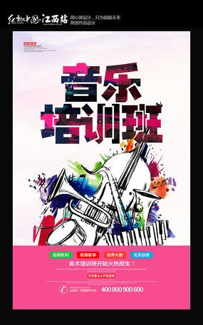 简约音乐培训班招生海报
