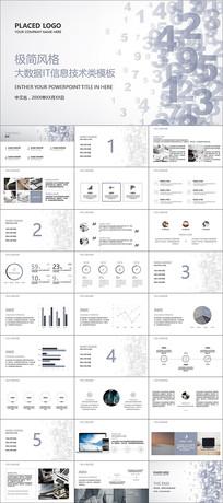 极简大数据IT科技信息PPT