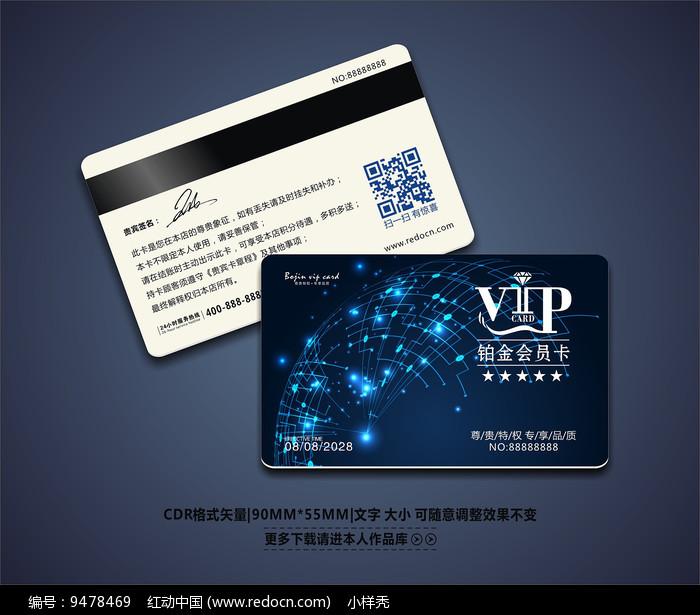 精品大气vip卡模板图片