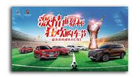 激情世界杯海报设计