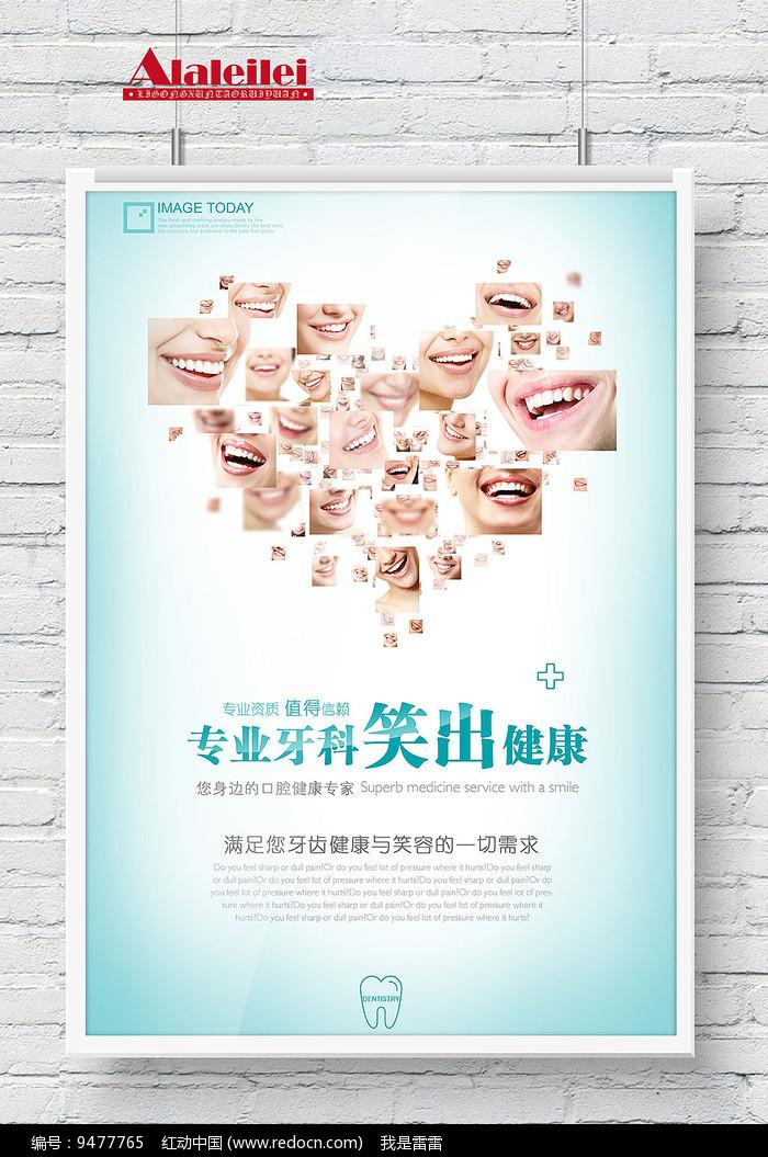 口腔健康海报设计图片