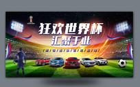 狂欢世界杯海报设计