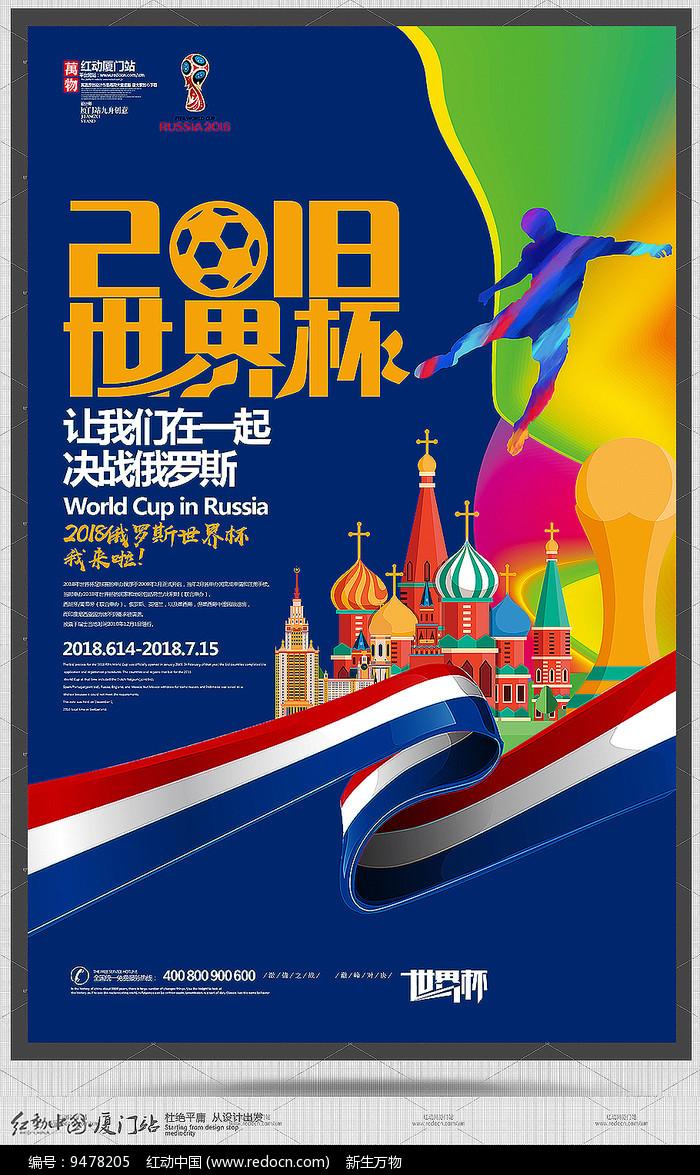 蓝色2018世界杯宣传海报图片