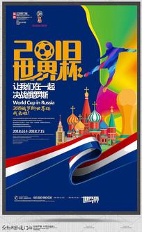 蓝色2018世界杯宣传海报