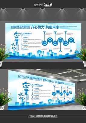 蓝色大气企业文化展板