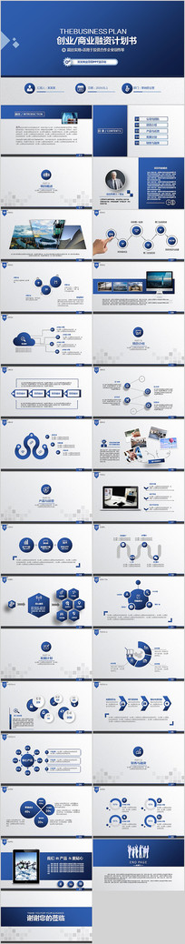 蓝色商务项目说明PPT模板