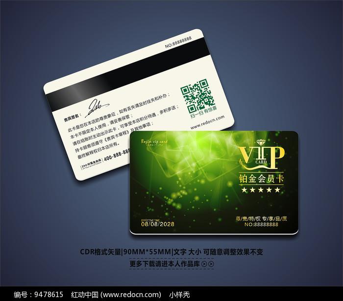 绿色大气创意vip模板素材图片