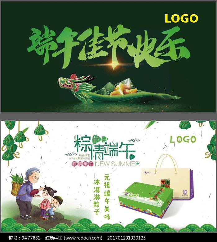 绿色端午手绘可爱风海报图片