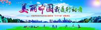 美丽中国我是行动者会议背景