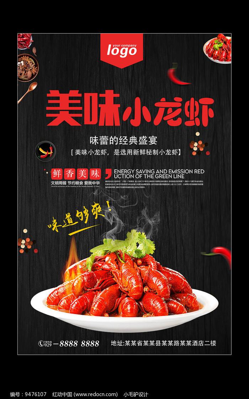 美味小龙虾麻辣小龙虾海报图片