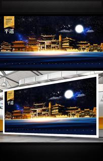 平遥旅游海报设计