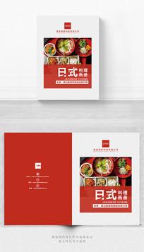 日式料理宣传手册封面