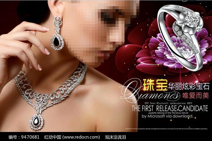 奢华珠宝海报图片