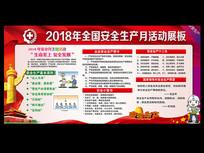 施工单位2018安全月展板
