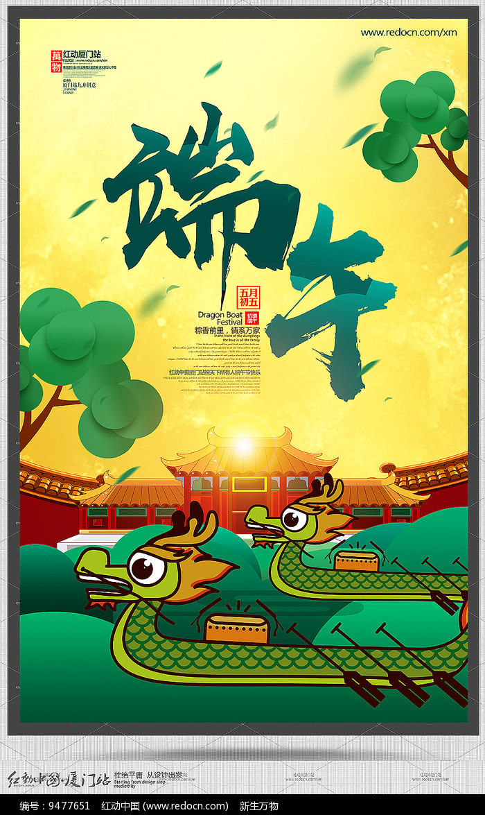 时尚创意端午节宣传海报设计图片