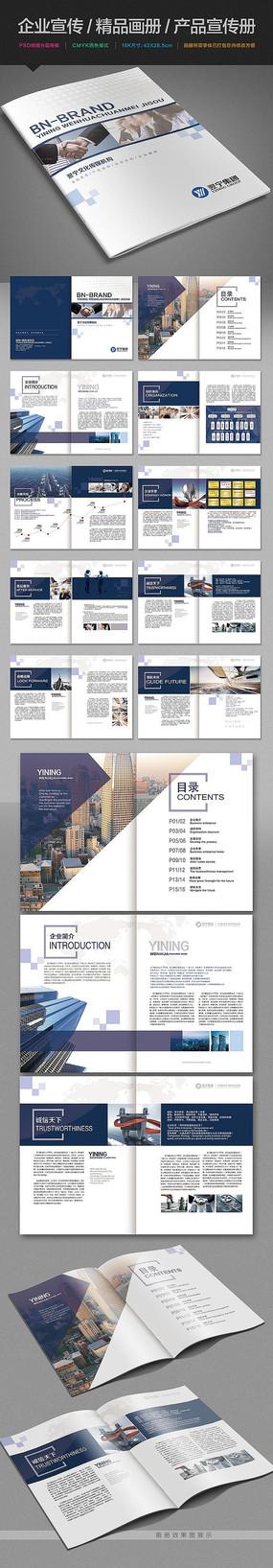 时尚创意公司企业画册