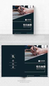 时尚教育机构宣传手册封面设计