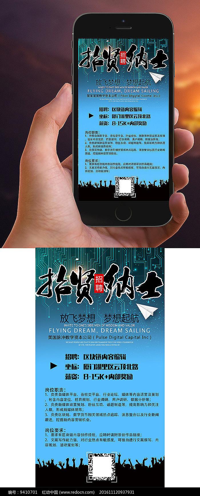手机微信朋友圈区块链招聘海报图片