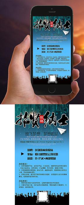 手机微信朋友圈区块链招聘海报 PSD