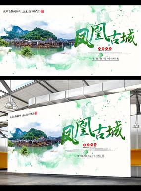水彩简约凤凰古城旅游海报
