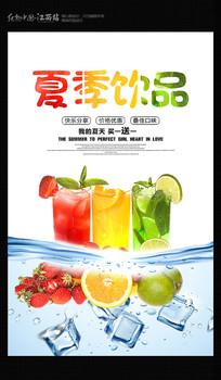 夏季饮品果汁海报设计