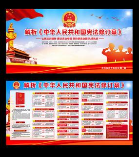 宪法修订案宣传栏展板设计