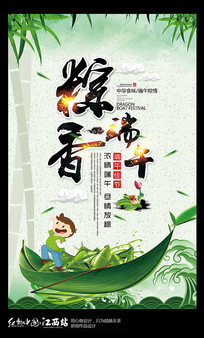 粽香端午设计海报