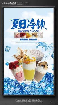 夏日冷饮冰淇淋海报