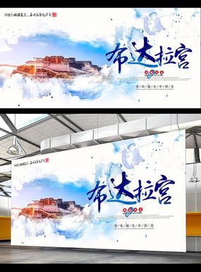 西藏布达拉宫旅游宣传海报