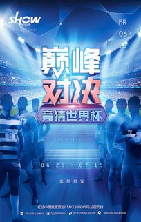 夜店竞猜世界杯活动海报