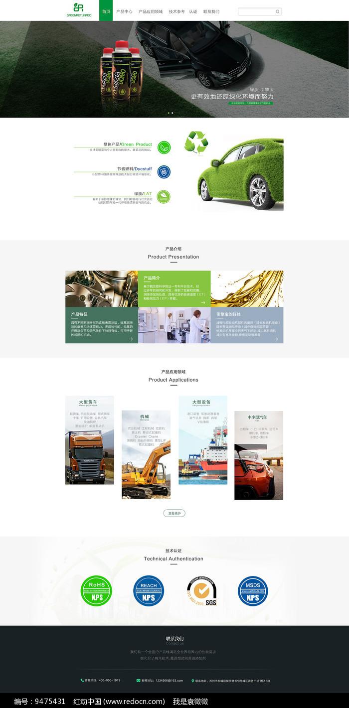 引擎宝企业网站页面设计图片