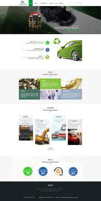 引擎宝企业网站页面设计
