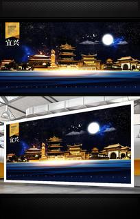 宜兴旅游地标宣传海报设计