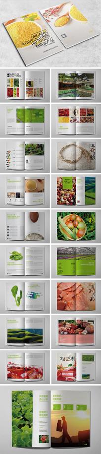 有机农产品农业画册