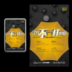 雨伞创意招聘海报