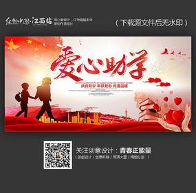 中国风爱心助学公益宣传海报