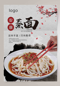 中国风安康蒸面美食海报