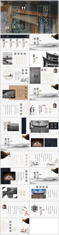 中国风国学文化PPT模板