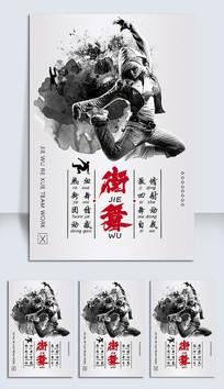 中国风水墨街舞创意海报
