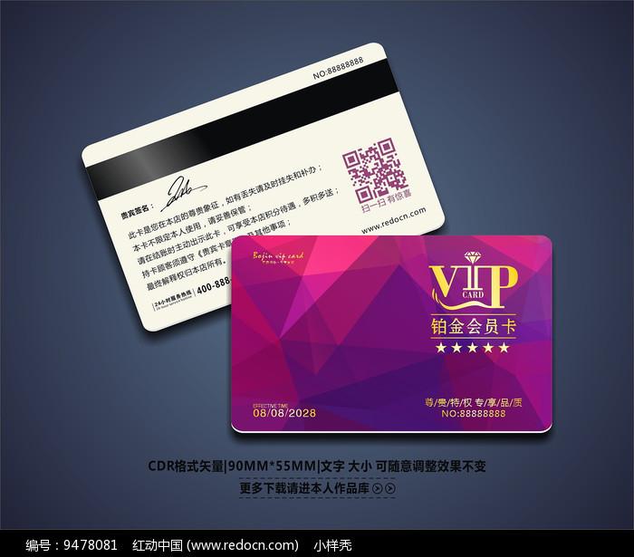 紫色高档vip图片
