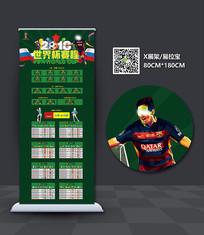 2018俄罗斯世界杯赛程表展架