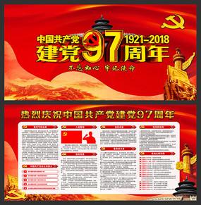 2018年建党97周年展板 PSD