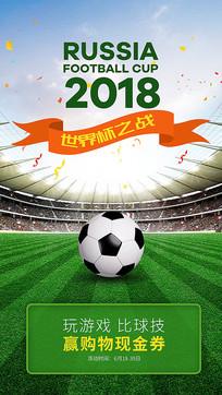 2018世界杯手机海报 PSD