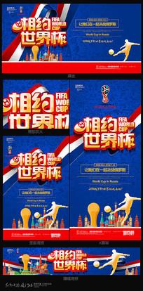 2018世界杯宣传海报设计