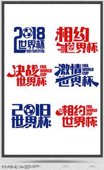 2018世界杯艺术字设计