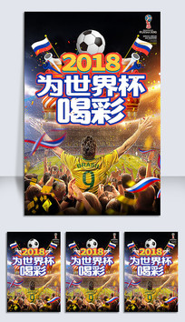 2018为世界杯喝彩海报
