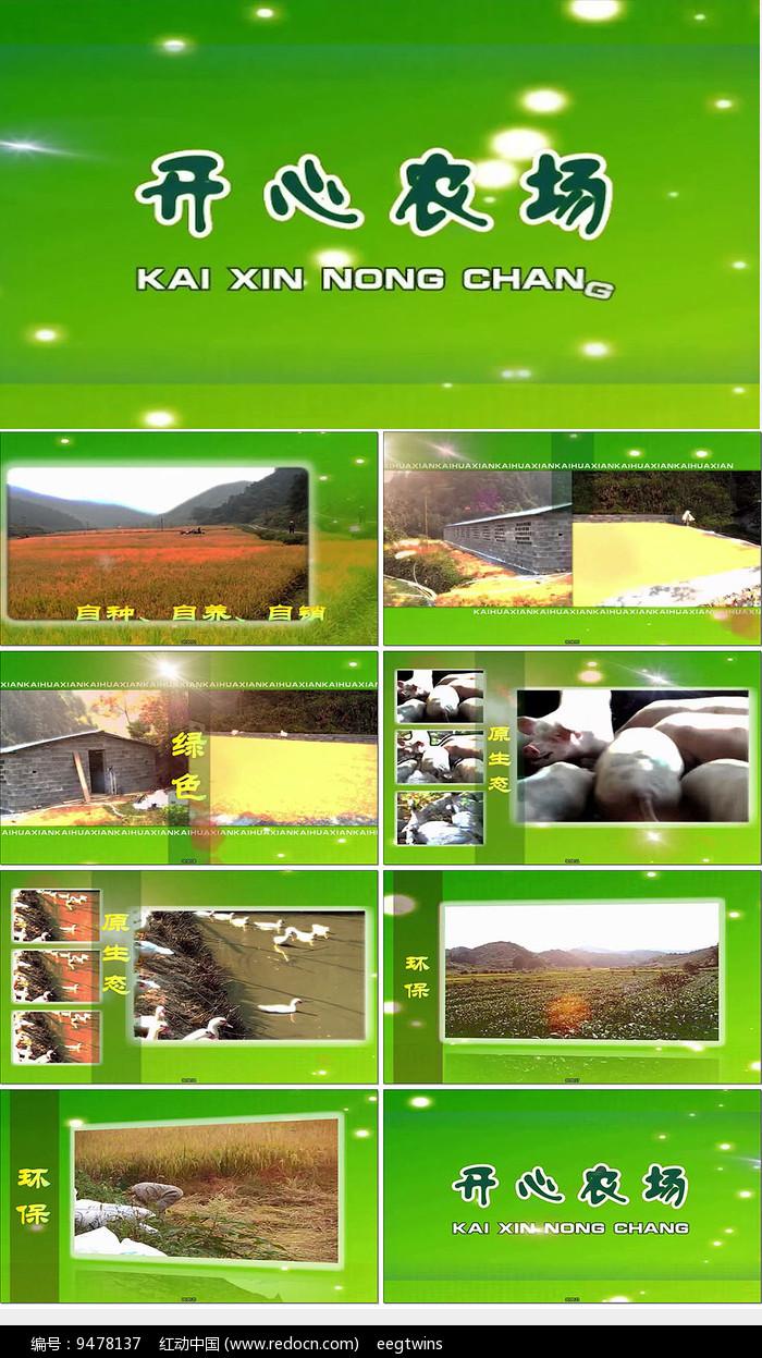 AE乡村农场片头模版图片