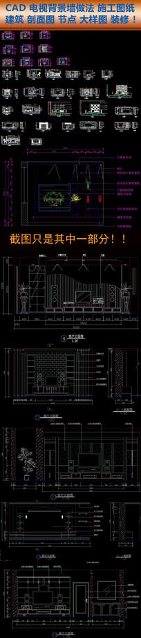 CAD电视背景墙施工图做法