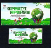 保护环境呵护美好家园公益海报