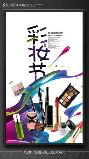 彩妆节美妆海报